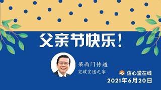 20 JUNE 2021 | 父亲节快乐! | 梁西门传道 | 神召会信心堂