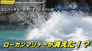 お見送りでローガンマリナーが消えた USJ ウォーターワールド ユニバーサル・スタジオ・ジャパン / UNIVERSAL STUDIOS JAPAN WATER WORLD 2021.6.11