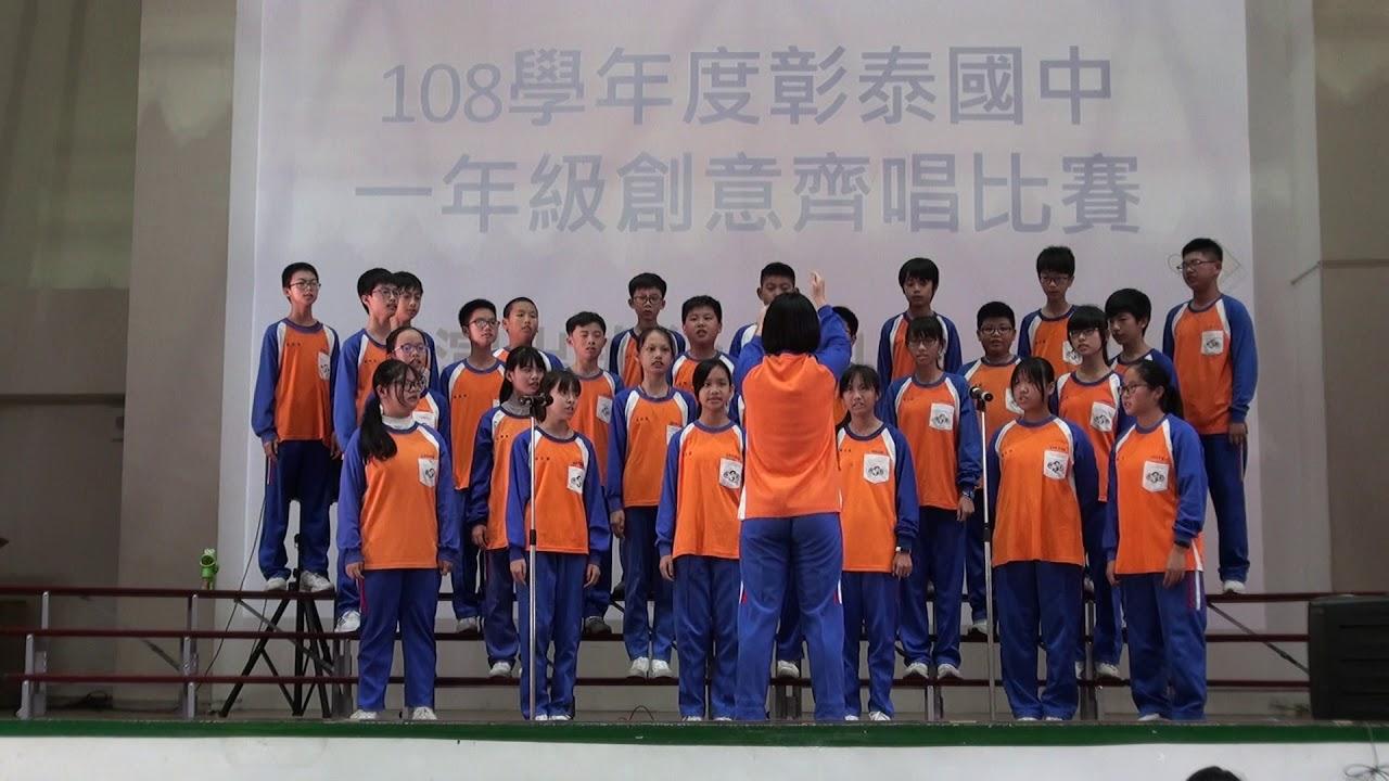 彰泰國中108學年度一年級創意齊唱比賽-114 - YouTube