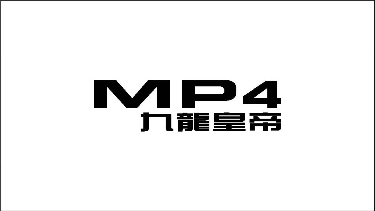 MP4 - 九龍皇帝 (Audio) - YouTube
