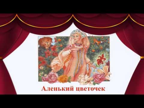Аленький Цветочек - Русская Народная Сказка (для самых маленьких)