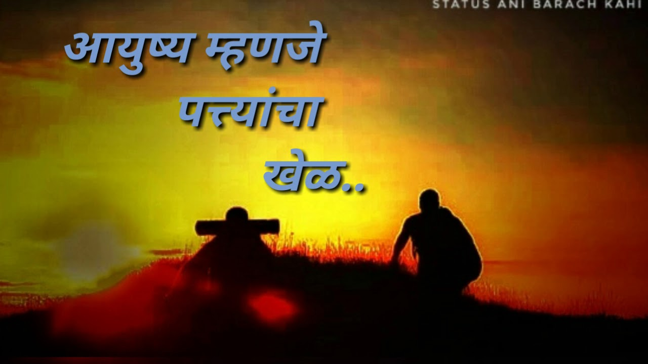 Motivational Status Video Inspirational Marathi Status New Marathi Whatsapp Status Ft Life