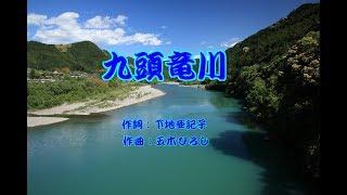 「九頭竜川」 作詞:下地亜記子 作曲:五木ひろし 歌:五木ひろし 2016...