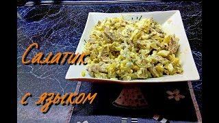 Готовим вкусный и простой салат с языком!!!