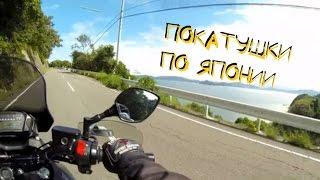 Путешествие по Японии(Путешествие по Японии на западе Сикоку. (Honda NC750X) Travel in Japan. Произведение «Путешествие по Японии» созданное..., 2014-10-23T12:34:33.000Z)