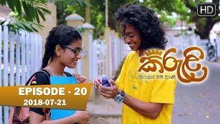 Kiruli | Episode 20 | 2018-07-21 Thumbnail