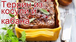 Рецепты из косули, кабана - как приготовить косулю пошаговый рецепт - Террин из косули и кабана