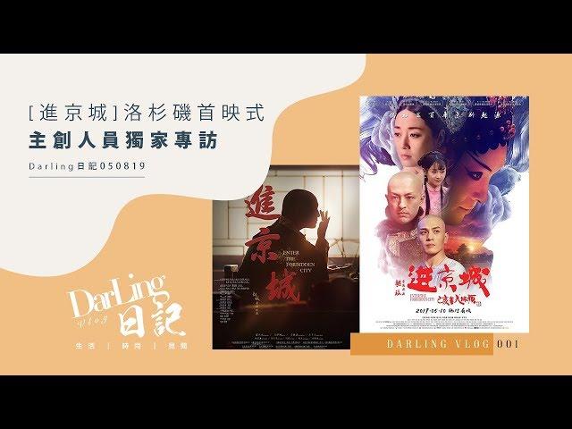 Darling日記新版 | [進京城]洛杉磯首映式,主創人員獨家專訪 | DD_050819|