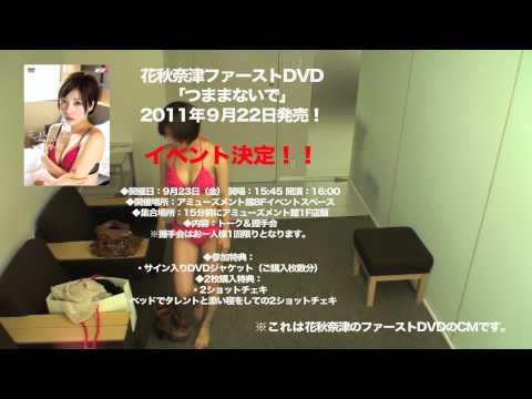 花秋奈津( http://ameblo.jp/xanadu27/ ) 『つままないで』DVD発売記念イベントを行う事が明らかになった。 その告知収録の際の控え室での着替えを隠し撮り風にほんの ...