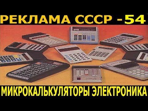 Реклама СССР-54.Микрокалькуляторы ЭЛЕКТРОНИКА(1987г).