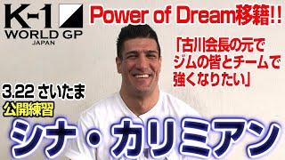 「K-1 WORLD GP 2020 JAPAN~K'FESTA.3~」3.22 さいたま(日)シナ・カリミアン 公開練習 「古川会長は尊敬すべきトレーナー。愛鷹に2度目の勝利は起こり得ません」
