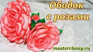 Ободок с розами из зефирного фоамирана. Роза из зефирного фоамирана: пошаговый видео урок