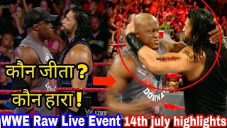 WWE Raw Live Event 14th July 2018 Full Hindi highlights - Roman reigns vs Bobby Lashley Fight