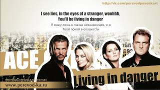 Ace of Base - Living in danger с переводом (Lyrics)