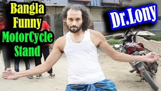 Bangla Funny Motorcycle Stand Comedy   Bangla Funny Video   Dr Lony Bangla Fun