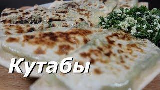 Как приготовить Кутабы | Рецепт Кутабов с зеленью