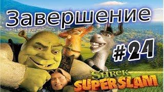 Прохождение игры Shrek Super Slam Часть 24