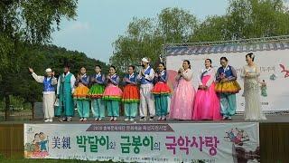 """제천해오름 전통예술단/""""美親 박달이와  금봉이의 국악사…"""