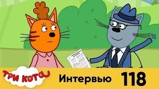 Три кота   Серия 118   Интервью