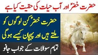 Hazrat Khizar AS Ki kahani   Hazrat Khizar AS Documentary   Spotlight