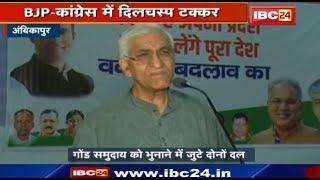 Loksabha Election 2019: Ambikapur BJP - Congress में दिलचस्प टक्कर | Gond Samaj को सिझाने की कोशिश