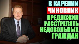 Карельский чиновник предложил рaccт...вaть недовольных!