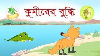 কুমীরের চাষবাস । বোকা কুমীর ও শেয়ালের গল্প। The Crocodile and the Jackal