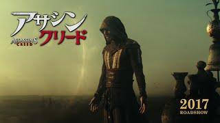 映画「アサシン クリード」公式アカウント。歴史の迷宮に潜り込め。 神...