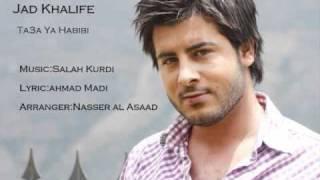 jad khalife ta3a ya habibi music by salah kurdi تعايا حبيبي