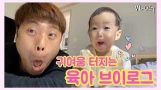 [Vlog] 행복해지는 육아브이로그 | 13개월 아기?…