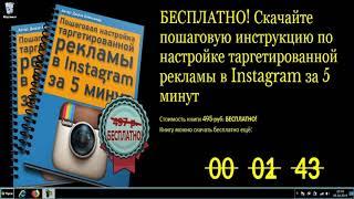 Як налаштувати таргетовану рекламу в Instagram. Завантажити безкоштовну інструкцію
