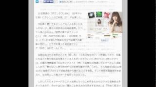 初代″出川ガール″松井絵里奈、江利奈に改名で美容タレント狙い!? 2015年...