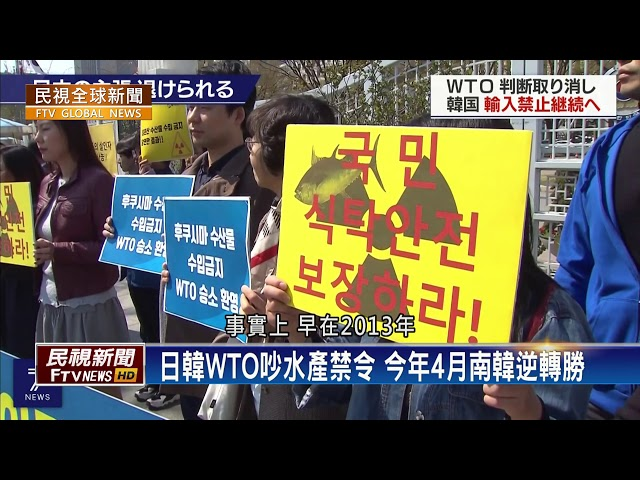【民視全球新聞】一日韓冤家 從貿易戰到核廢水... 2019.08.18