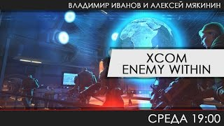 XCOM: Enemy Within - Разминка