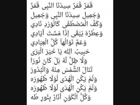 Ahbabul Musthofa Solo - Qomarun ( Lirik )