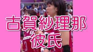 【朗報】古賀紗理那 彼氏