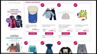 Одежда для детей интернет магазин(Одежда для детей интернет магазин http://goo.gl/35EGHR Качественная, красивая, недорогая, удобная одежда для детей..., 2015-12-10T12:27:37.000Z)