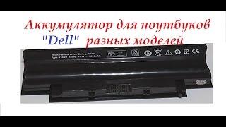 Аккумулятор Dell.Аккумулятор для ноутбука Dell. Посылка с Aliexpress №5(, 2016-02-28T14:00:01.000Z)