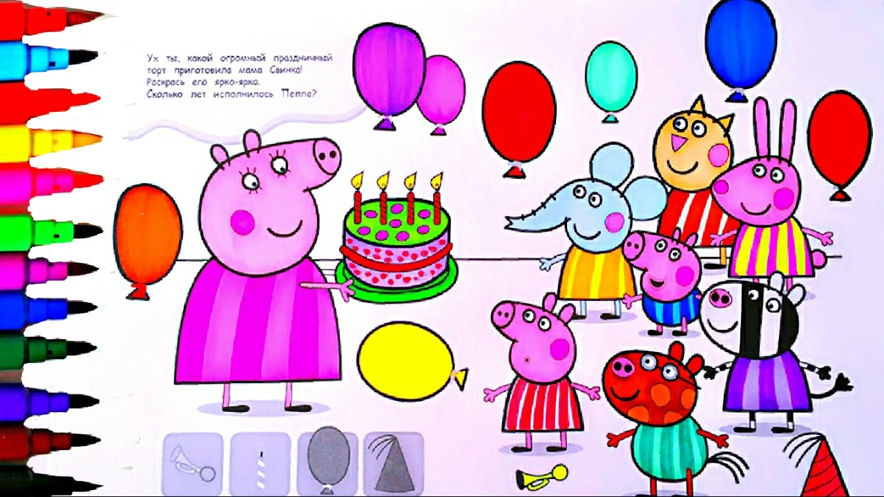 Peppa Pig Coloring Book l Coloring Page Birthday Surprise For Kids ...