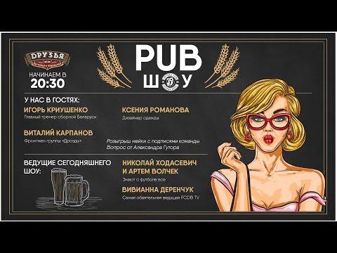 PUB ШОУ #3 В ПРЯМОМ ЭФИРЕ FCDB TV