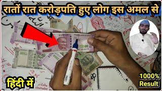 दौलत पाने का यह अमल पूरे Youtube पे नही मिलेगा आपको_Taweez to become Rich in Night
