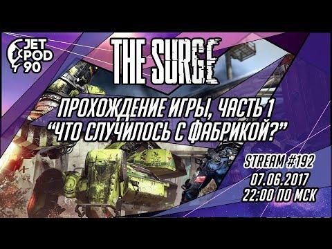 """Стрим по игре """"THE SURGE"""" от Deck13 и Focus Home Interactive. Прохождение от JetPOD90, часть 1."""