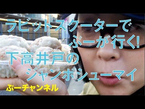 ラビットスクーターでぶーが行く! 下高井戸のジャンボシューマイ  FUJI RABBIT SCOOTER RUN & EAT 【ぶーチャンネル(boo channel)】
