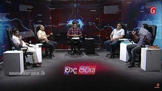Waada Pitiya ( 28-04-2020 ) Thumbnail