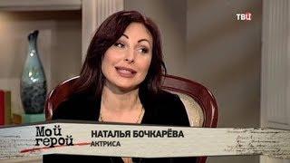 Наталья Бочкарева. Мой герой