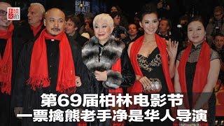 新闻时时报 | 第69届柏林电影节:一票擒熊老手净是华人导演(20190203)