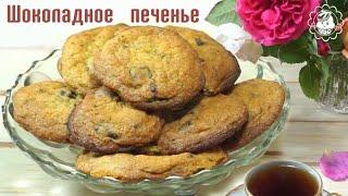Шоколадное печенье!!🍪💖 Очень простой рецепт!!