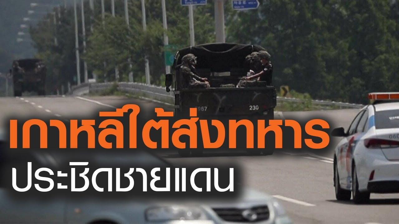 เกาหลีใต้ส่งทหาร-รถถังประชิดชายแดน หลังเกาหลีเหนือถล่มศูนย์ประสานงาน l TNNข่าวเที่ยง l 18/6/63