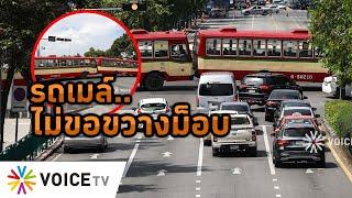 Wake Up Thailand - ไม่ยอมเป็นแท่งแบริเออร์! ไม่เป็น 'เครื่องมือตำรวจ' ขวางม็อบราษฎร
