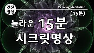 [15분] 놀라운 15분 시크릿명상, 기적의 15분 명상법